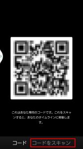 AndroidでQRコードを読み取る