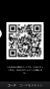 AndroidのQRコード