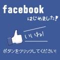 facebookページを作成する