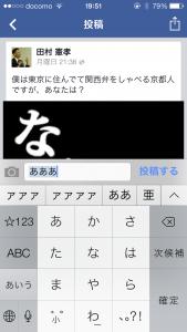 iOS7で同じ文字を続けて打つ