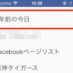iPhone_FB_1年前
