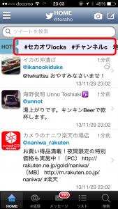 ついっぷるiPhone画像