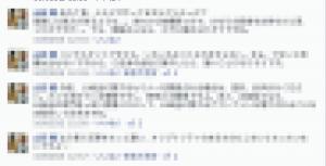 フェイスブック ブロックされた