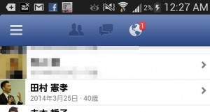 フェイスブック イベント 誕生日 年齢