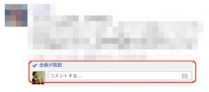 フェイスブック ブロックとは