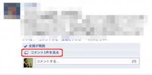 Facebookブロックとは