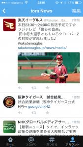 Twitter iphone画像