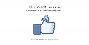 Facebookブロックされたユーザー