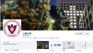 上智大学 Facebookページ
