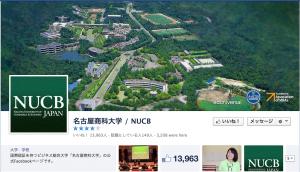 名古屋商科大学 Facebookページ