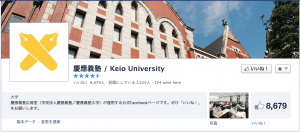 慶應義塾大学 Facebookページ