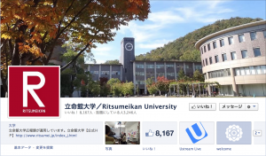 立命館大学Facebookページ
