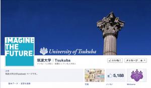 筑波大学 Facebookページ