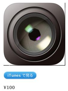 モノトリカメラ iPhone