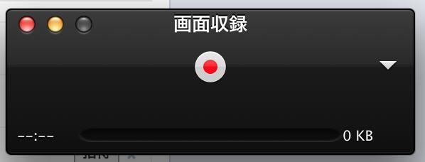 クイックタイムでMac画面を動画保存