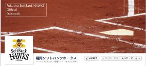 ソフトバンクホークスFacebook