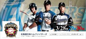 日本ハムファイターズFacebook