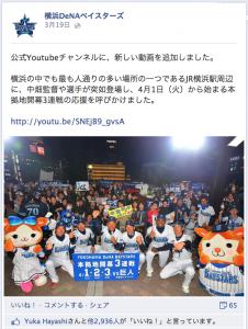 横浜ベイ フェイスブック