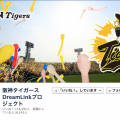 阪神タイガースFacebook