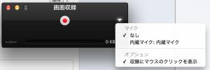 Macの画面を動画で保存