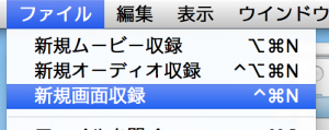 QuickTime 動画撮影