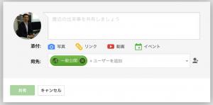 Google+の予約投稿