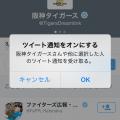 Twitter プッシュ通知 iPhone