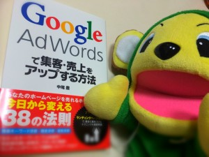 GoogleAdwords書籍