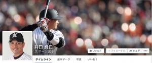 井口資仁 Facebook