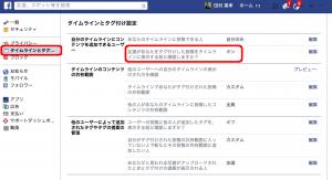 Facebook タグ付けを拒否したい
