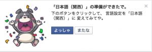 Facebook 関西弁の準備ができたで