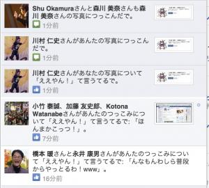 Facebook 関西弁 通知