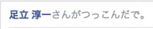 Facebook つっこんでるで