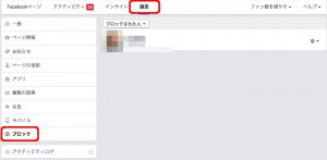Facebookページ ブロック 手順