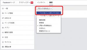 Facebook 企業ページ ユーザーをブロック