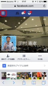 iPhone Facebook 関西弁