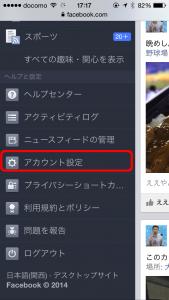 スマホ Facebook 関西弁