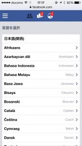 スマホでFacebook 言語設定 関西弁