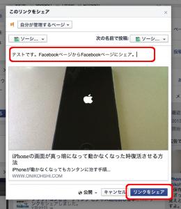 Facebookページ わけわけ4