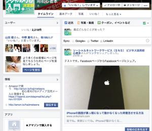 Facebookページ わけわけ5