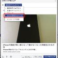 Facebookページ シェア2