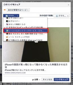 Facebookページ シェア3