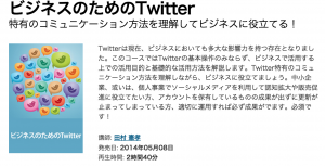 lynda.com twitter japanese