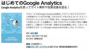 グーグルアナリティクス 企業教育動画