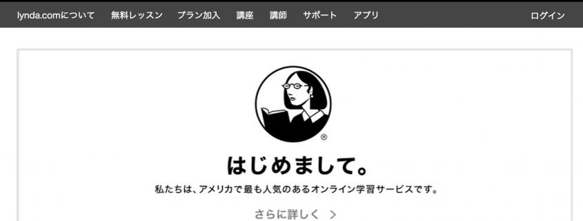 lynda.comトップページ