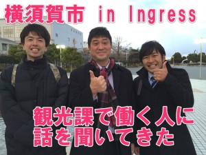 150109横須賀市ingress