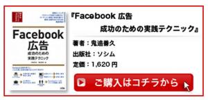 Facebook広告の本
