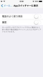 iOS8 履歴 非表示