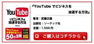 youtube初心者本