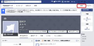 Facebookページを削除したい